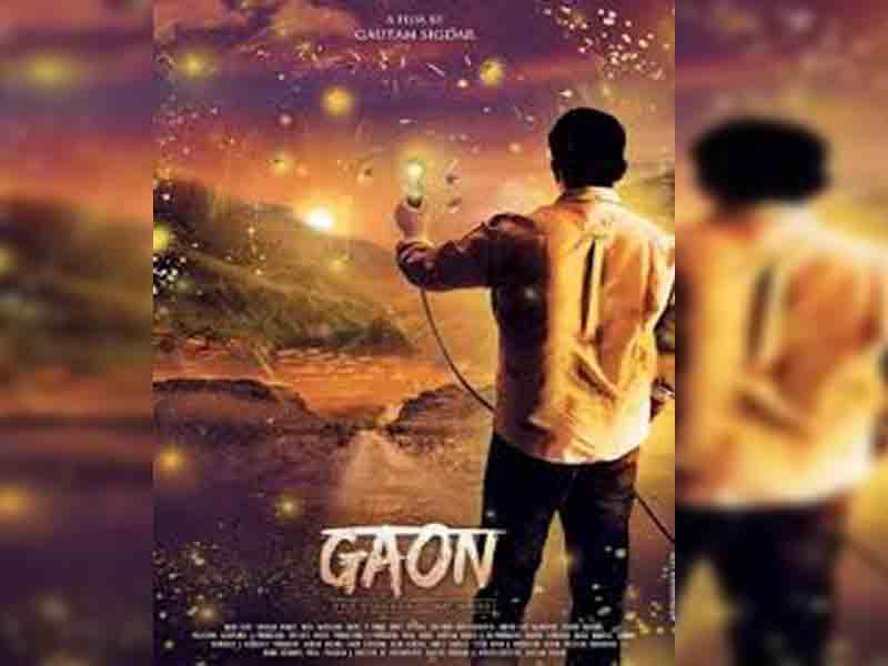 Гаон / Gaon 2018