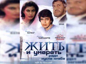 Жить и умереть ради куска хлеба / Roti Kee Keemat 1990