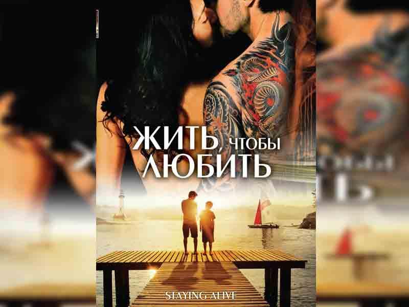 Жить чтобы любить / Staying Alive 2007 индийский фильм онлайн 4