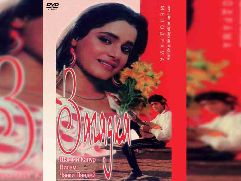 Загадка / Khule-Aam 1992