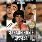 Закадычные друзья / Gurudev (1993)
