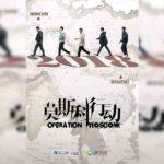 Операция «Москва» / Operation Moscow 2018
