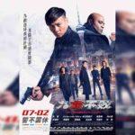 Непобедимый дракон / Jiu long bu bai 2019