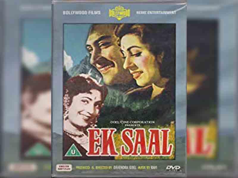 Маска / Ek-Saal 1957