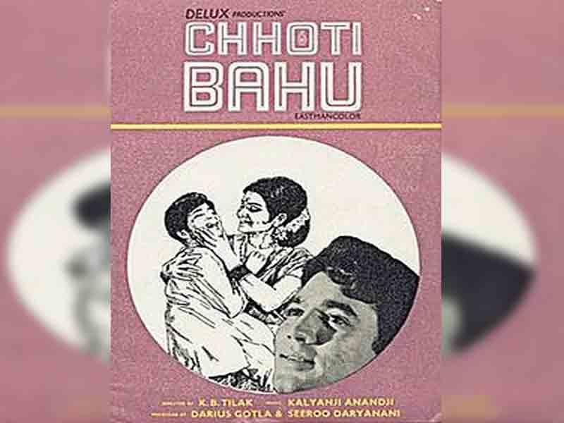 Младшая невестка / Chhoti Bahu 1971