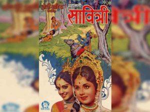 Махасати Савитри