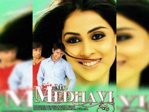 Господин гений / Mr. Medhavi 2008