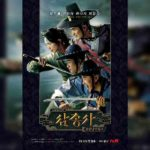 Три мушкетера дорама / Samchongsa 2014