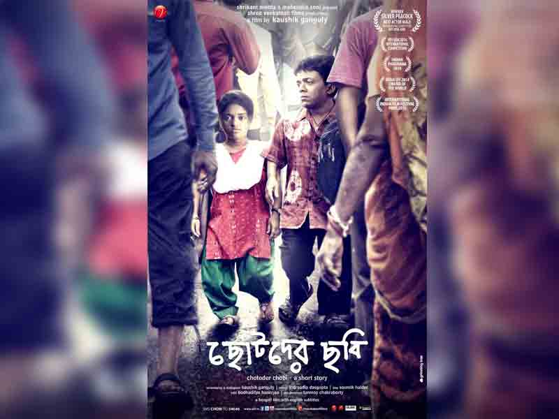 Короткий рассказ / Chotoder Chobi 2014