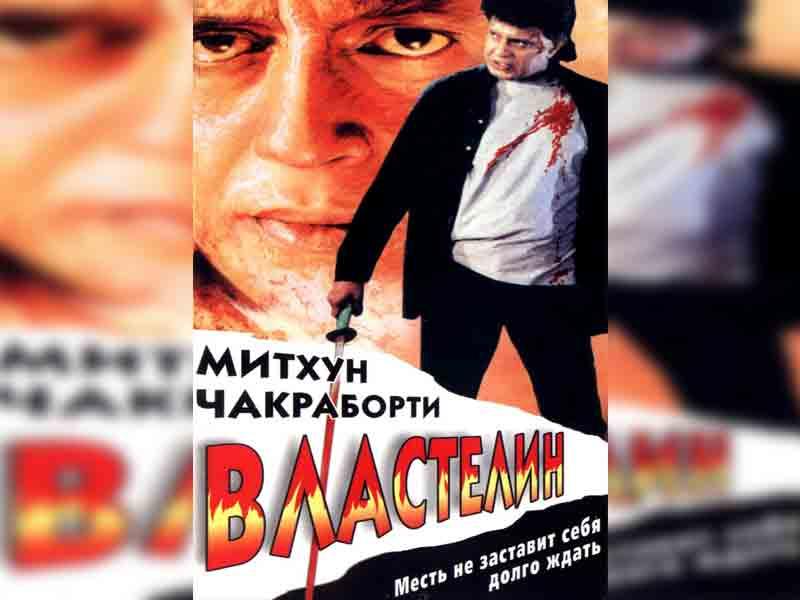 Властелин / Sikandar Sadak Ka 1999 индийский фильм онлайн 1