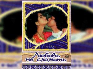 Любовь не сломить / Pyar Jhukta Nahin 1985