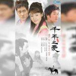 Тысяча лет любви / Cheonnyeonjiae 2003