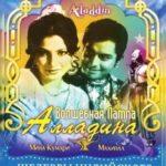 Волшебная лампа Алладина / Aladdin Aur Jadui Chirag