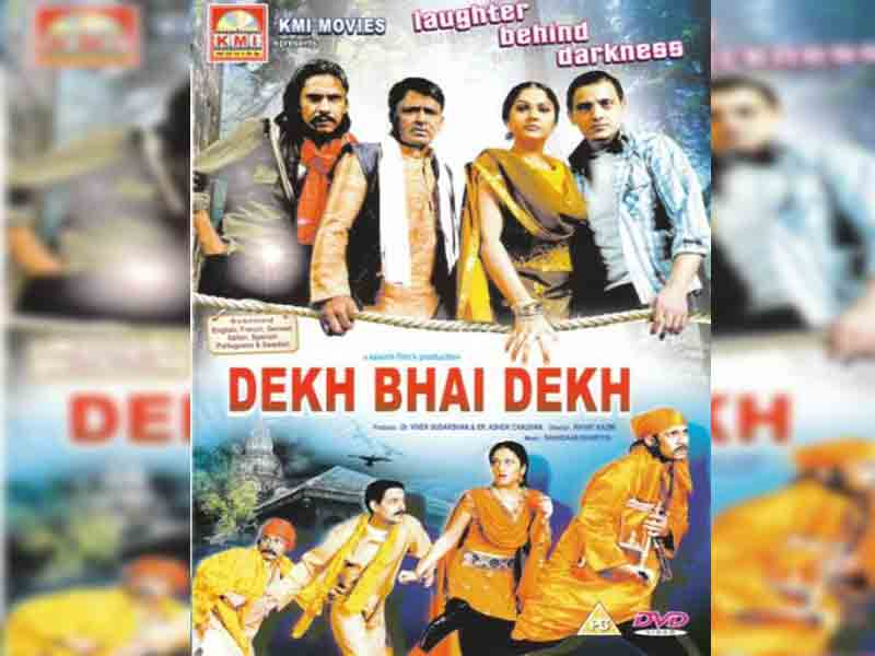 Око за око / Dekh Bhai Dekh