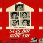 Невестка и свекровь Saas Bhi Kabhi Bahu Thi 1970 индийский фильм онлайн 1