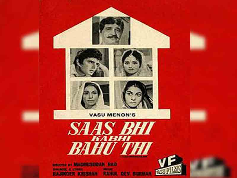 Невестка и свекровь Saas Bhi Kabhi Bahu Thi 1970 индийский фильм онлайн 7