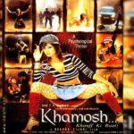 Молчание ночного свидетеля / Khamoshh... Khauff Ki Raat 2005