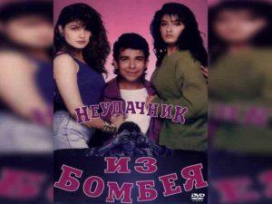 Неудачник из Бомбея / Pehla Nasha 1993
