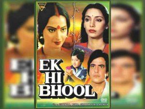 Одна ошибка / Ek Hi Bhool 1981