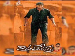 Рагхавендра -Святой воин / Raghavendra 2003