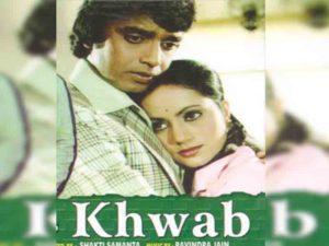 Мечта / Khwab 1980