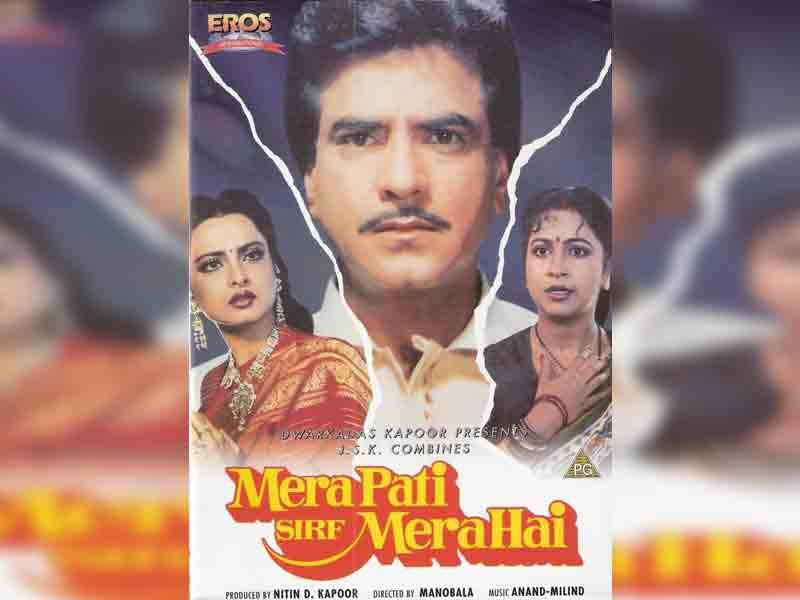 Мой муж только мой / Mera Pati Sirf Mera Hai 1990
