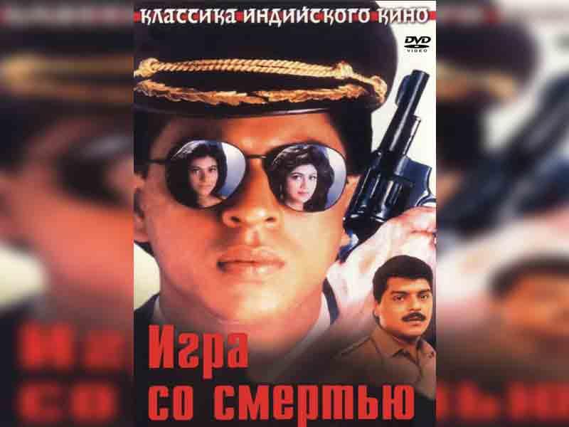 Игра со смертью / Baazigar 1993