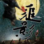 В погоне за тенью / Zhui ying 2009 китайский боевик онлайн 1