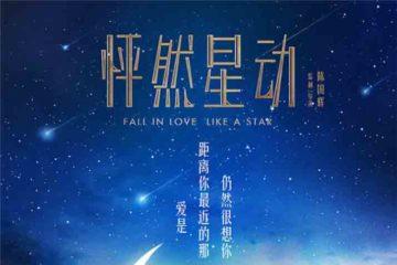Влюбиться как звезда