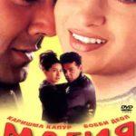 Магия любви / Hum To Mohabbat Karega 2000