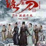 Братство клинков 2 / Xiu chun dao II: xiu luo zhan chang 2017