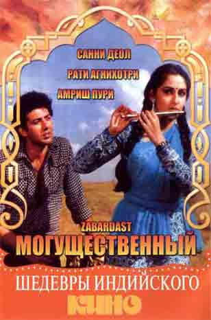 Могущественный / Zabardast 1985