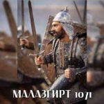 Малазгирт 1071