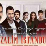 Турецкий сериал Жестокий Стамбул 35 серия 1