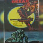 Океан / Samundar 1986