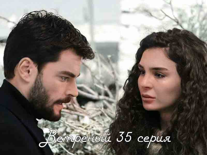 Ветреный 35 серия