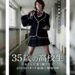 35-летняя школьница 2013