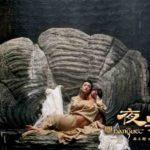 Убить императора / Ye yan 2006