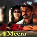 Мира / Meera