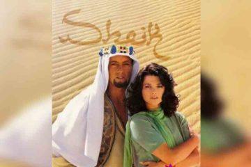 Шейх / Sheik 1995