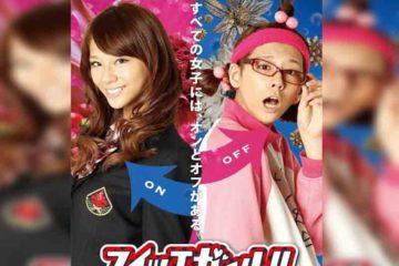 Двуличная девчонка! / Switch Girl!! 2011