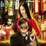 Китайский фильм Толстые приятели / Pang zi xing dong dui 2018