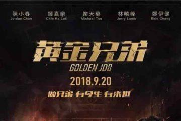 Золотая работа