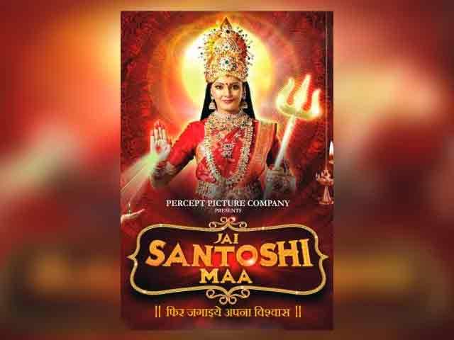 Богиня Сантоши / Santoshi Maa - Sunayein Vrat Kathayein 2020