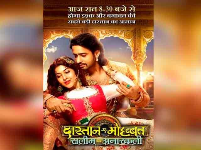 Сказание о любви Салима и Анаркали