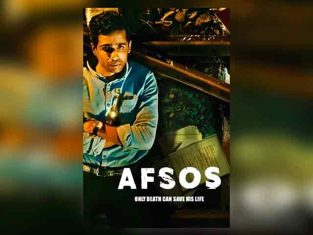 Сожаление / Afsos 2020