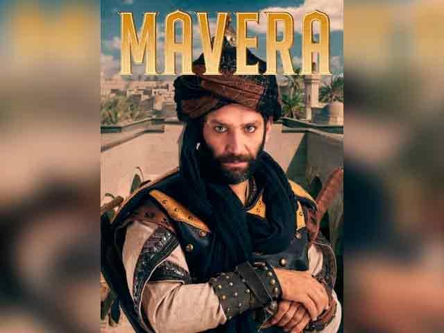 Высшее / Mavera 2021