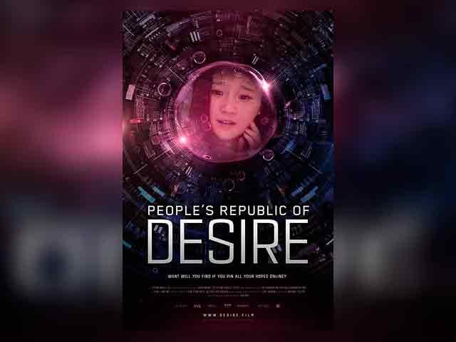 Народная республика желания / People's Republic of Desire 2018